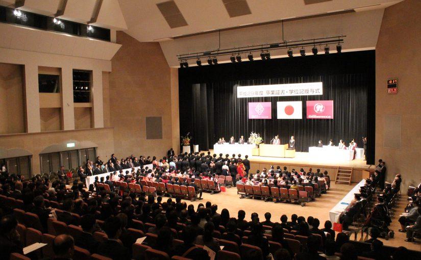 平成29年度卒業証書・学位記授与式が挙行されました