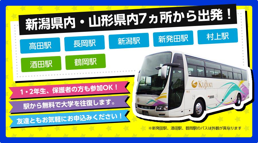 当日は新潟県内・山形県内より無料送迎バスを運行します!
