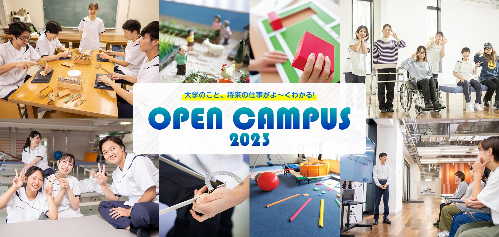 大学のこと、将来の仕事がよ~くわかる!オープンキャンパスで新潟リハ大を知ろう!