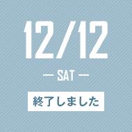 12月12日