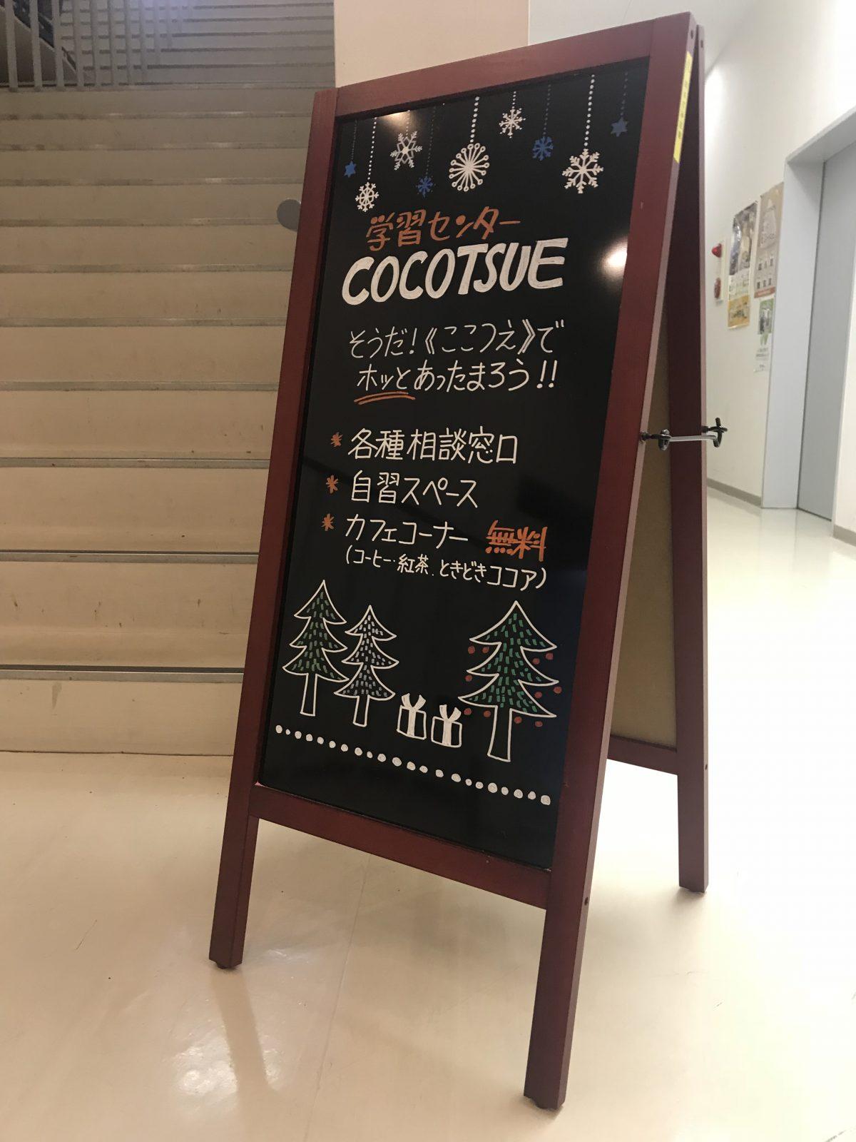 Blackboard 冬Ver.