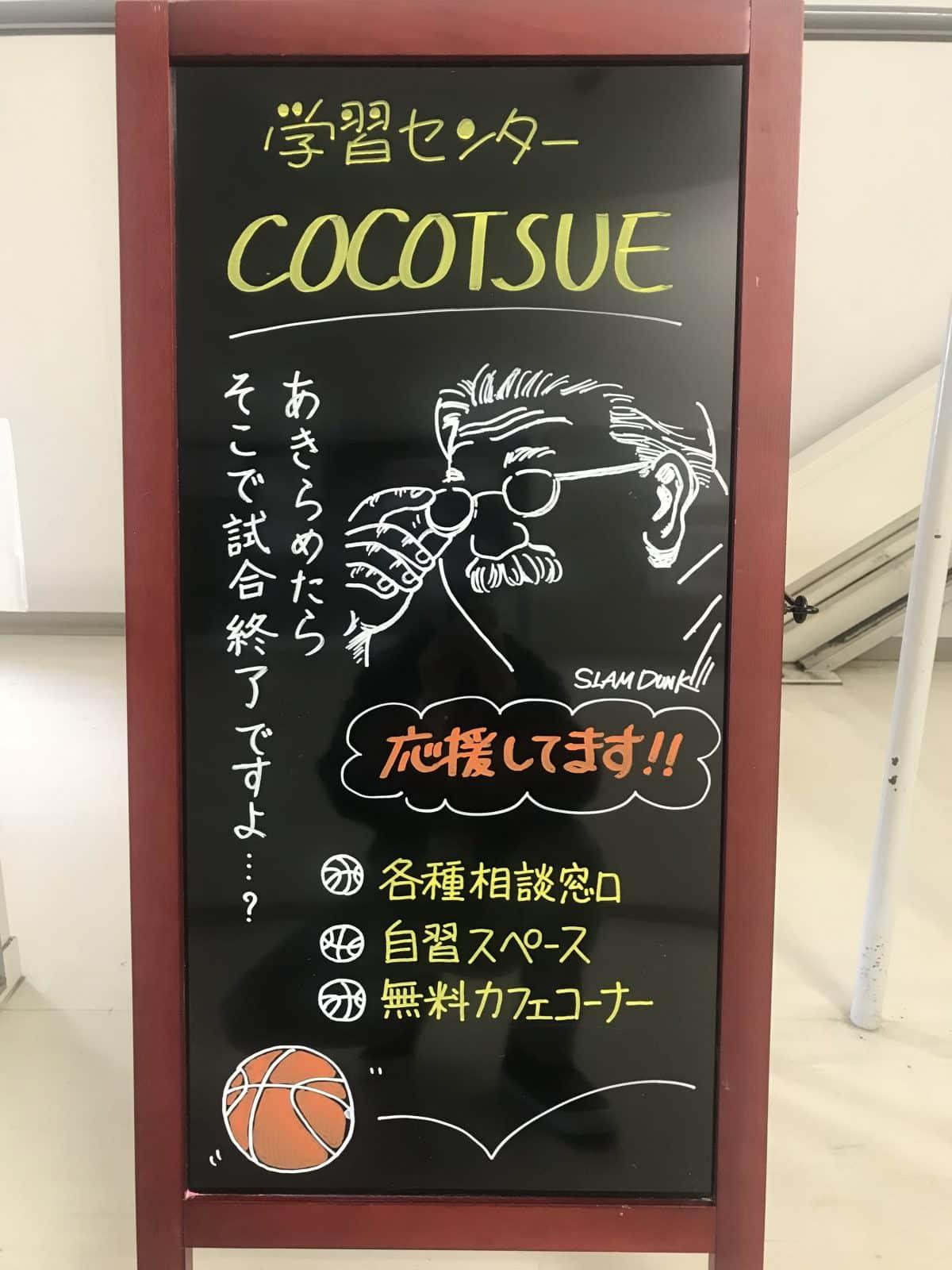 Blackboard 応援Ver.