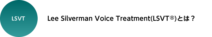 lee silverman voice treatment essay Dr young has authored 24 papers and 4 book chapters and has participated in numerous courses,  she is a lee silverman voice treatment (lsvt) certified clinician.