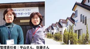 管理責任者:平山さん、佐藤さん
