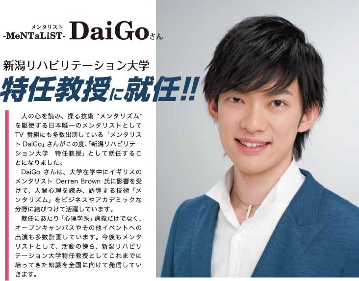 MeNTaLiST-DaiGoさん 新潟リハビリテーション大学特任教援に就任!!
