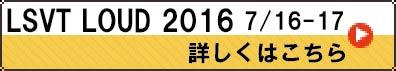loud2016_bannar2.jpg