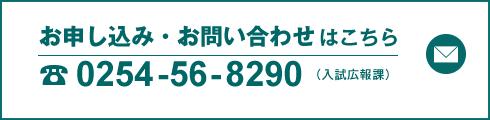 お申し込み・お問い合わせはこちらTEL:0254-56-8290