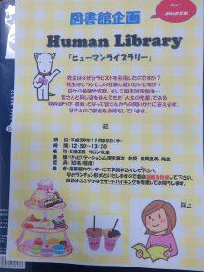 『Human Library』を開館します!