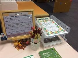 村上市中央図書館とのコラボ 第2弾!!