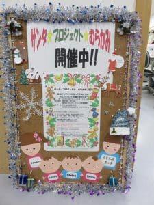 『サンタ・プロジェクト・むらかみ2018』始動!