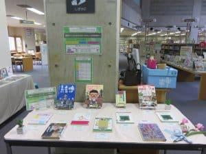 村上市立中央図書館にてコーナー設置