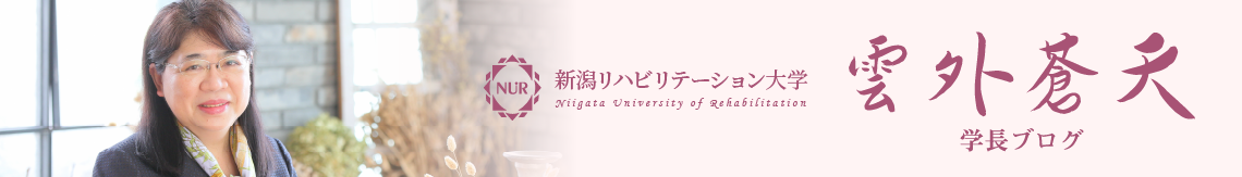 学長ブログブログ|新潟リハビリテーション大学