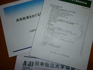 日本私立大学協会関東地区連絡協議会に出席してきました