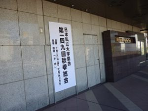 仙台で開催された私大協総会に出席してきました