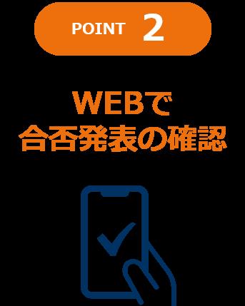 point2|WEBで合否発表の確認
