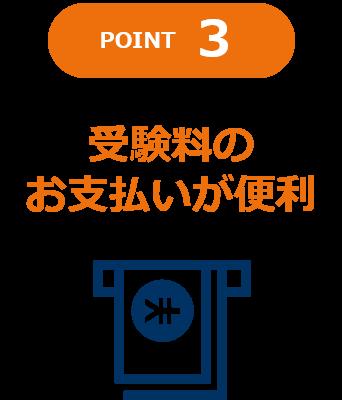 point3|受験料のお支払いが便利